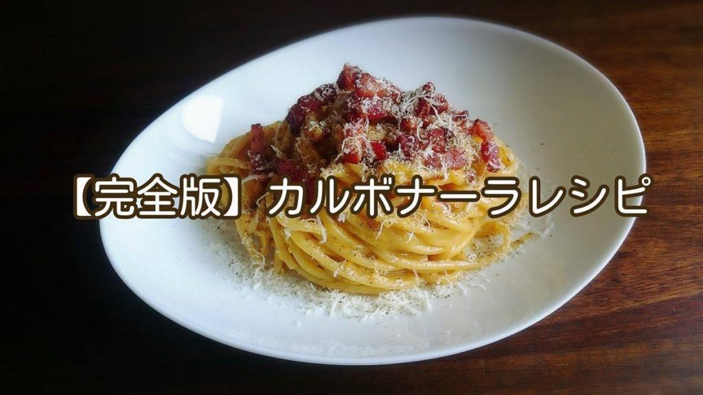 ノンクリーム・ノンオイル・カルボナーラレシピ完全版!