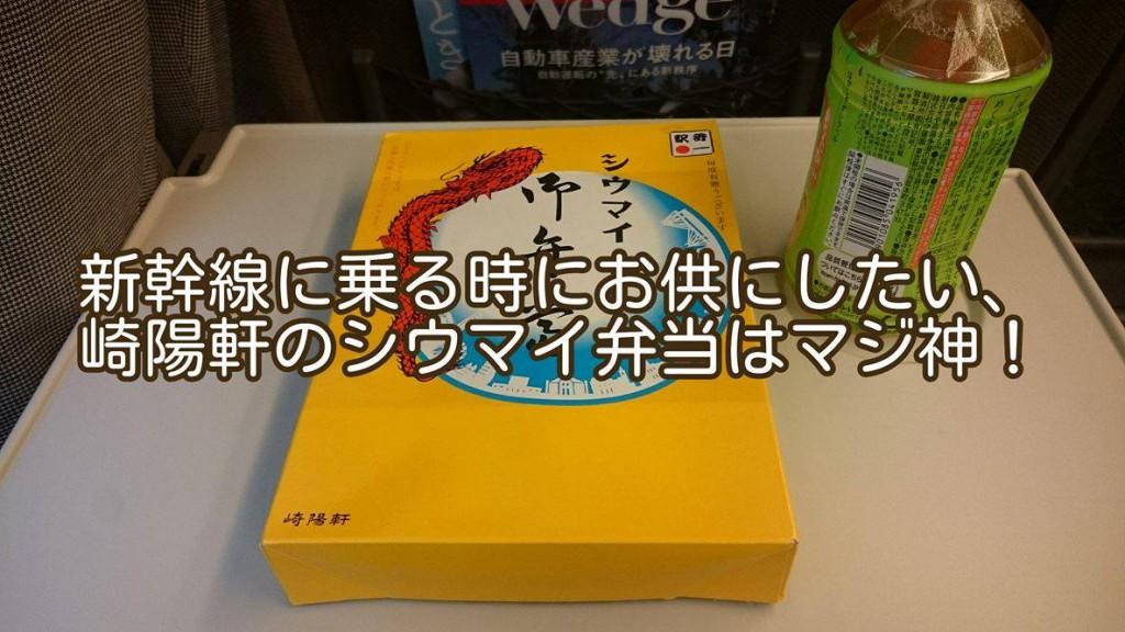 新幹線に乗る前に「崎陽軒のシウマイ弁当」を買える場所はここ!