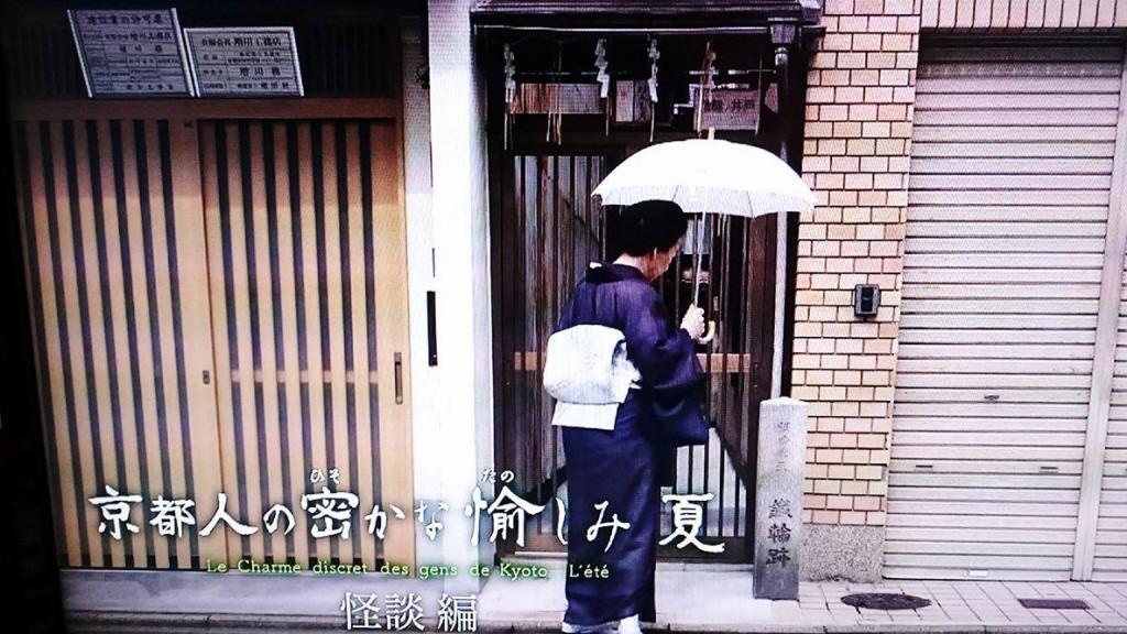 「京都人の密かな愉しみ」というTV番組をご存知ですか?