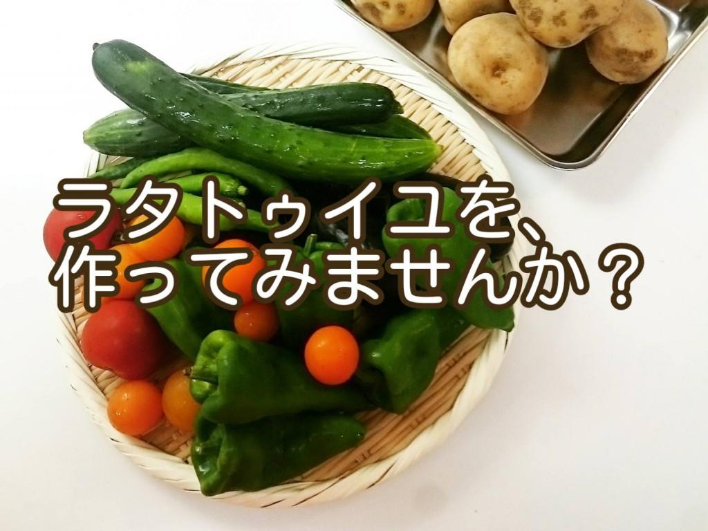 野菜の旨味いっぱいの、ラタトゥイユを作りませんか?