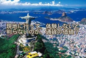 リオオリンピックで、ブラジルに行かれた方から聴いた話…