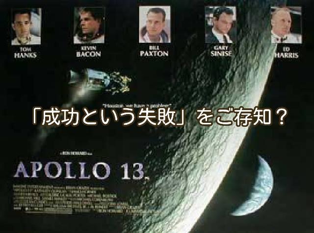 アポロ13号という「成功した失敗」を、ご存知ですか?