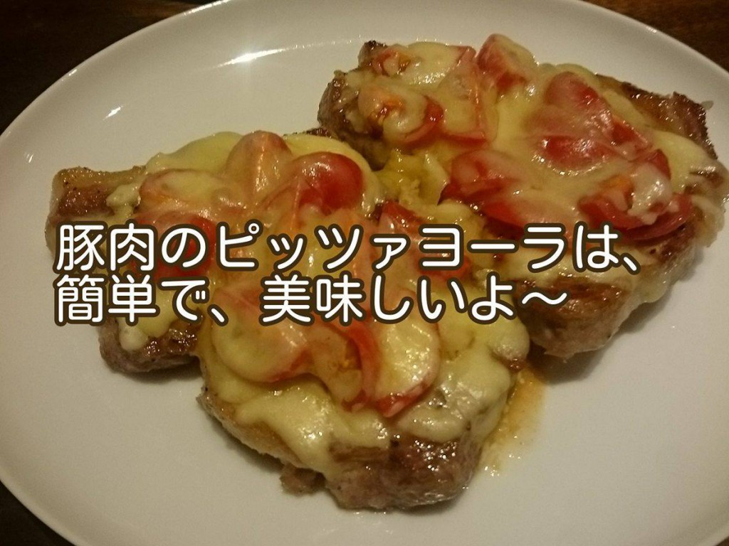 食べることは、生きること!簡単、ピッツァヨーラを作りませんか?
